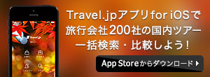 Travel.jp�A�v��for iPhone�ŗ��s���200�Ђ̍����c�A�[�ꊇ�����I