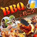 仲間とワイワイ楽しもう!BBQができる宿