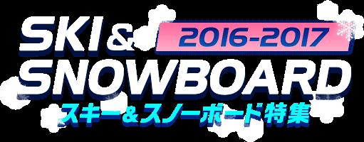 �X�L�[���X�m�{�c�A�[���W2014-2015 SKI&SNOWBOARD