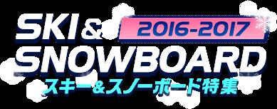 �X�L�[���X�m�{���W2014-2015 SKI&SNOWBOARD