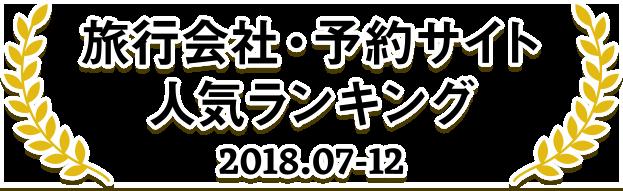 旅行会社・予約サイト人気ランキング 2018.07-12