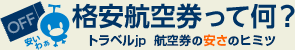 格安航空券って何? LINE TRAVEL jp 航空券の安さのヒミツ