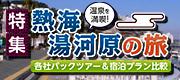 熱海・湯河原激安温泉旅行・おすすめツアー特集