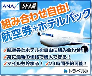 ホテルパック(航空券+ホテル)予約