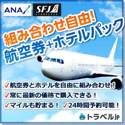 ホテルパック(ANA 航空券+ホテル)予約