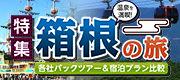 箱根激安温泉旅行・おすすめツアー特集