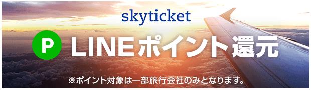 skyticket LINEポイント還元 ※ポイント対象は一部旅行会社のみとなります。