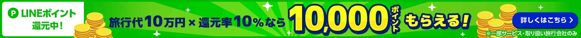 LINEポイント還元中!LINEトラベルjp 旅行代10万円×還元率10%なら10,000ポイントもらえる!詳しくはこちら ※一部サービス・取り扱い旅行会社のみ