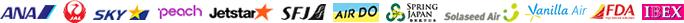 ANA・JAL・スカイマーク・Peach・ジェットスター・スターフライヤー・AIR DO・春秋航空日本・ソラシドエア・バニラエア・フジドリームエアラインズ・アイベックスエアラインズ