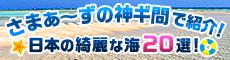 日本の綺麗な海20選!