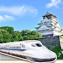 東海道新幹線パック旅行検索