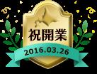 祝開業2016.03.26