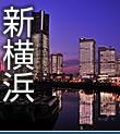 新横浜から行く新幹線出張パック