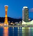 神戸へ行く新幹線パック旅行