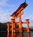 宮島へ行く新幹線パック旅行検索