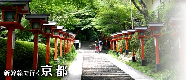 新幹線パックで行く京都旅行
