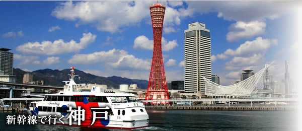 新幹線パックで行く神戸旅行