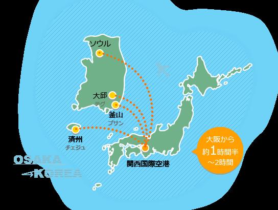 大阪から約2時間