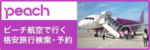 ピーチ航空で行く格安航空券検索・予約