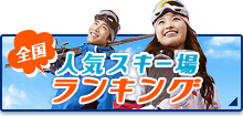 全国人気スキー場ランキング