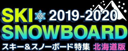 SKI&SNOWBOARD 2017-2018 スキー&スノーボード特集 北海道版