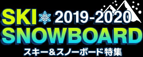 SKI&SNOWBOARD 2018-2019 スキー&スノーボード特集