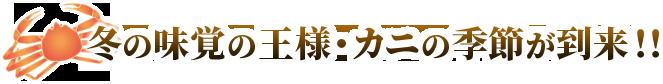 冬の味覚の王様・カニの季節が到来!!