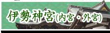 伊勢神宮(内宮・外宮)