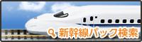 新幹線パック検索