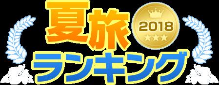 夏休み旅行ランキング2018