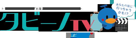 LINEトラベルjpがお届けする動画制作プロジェクト タビーノTV あなたの街に行っちゃうかも!?