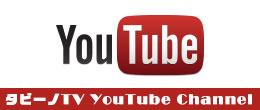 YouTube タビーノTV YouTube Channel