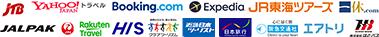 約250社の旅行商品をまとめて比較・検索